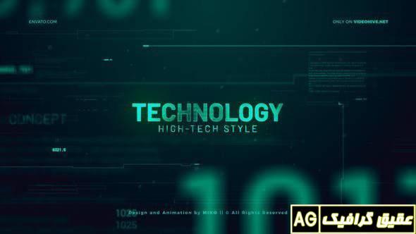 پروژه آماده افترافکت نمایش اسلایدشو تبلیغات فناوری