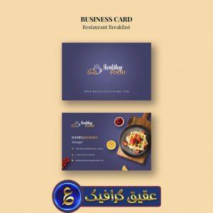 restaurant-business-card-template_23-2148339485