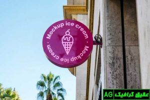 Mockup Sign Ice Cream City 15879 571