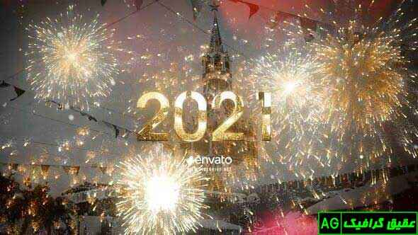 پروژه-آماده-افترافکت-شمارش-معکوس-طلایی-سال-جدید-۲۰۲۱