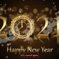 ویدیو-فوتیج-سال-جدید-2021
