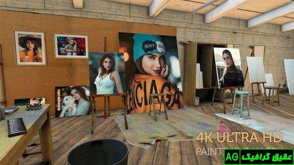 پروژه آماده افترافکت نمایش عکس روی پرده نقاشی در استودیو آرتیست