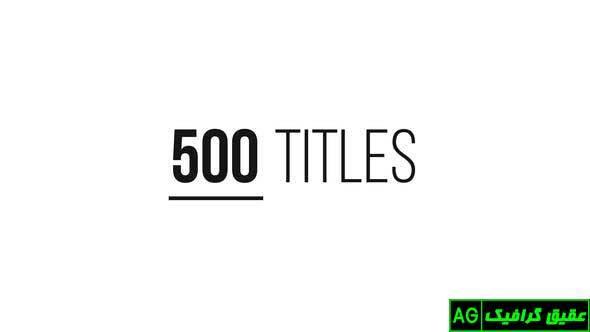 پروژه آماده افترافکت کتابخانه 500 عناوین آماده