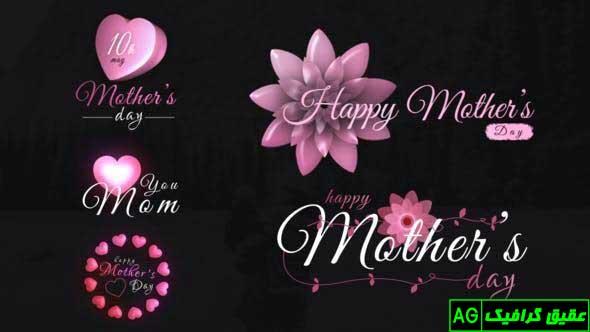 پروژه آماده افترافکت عناوین جذاب روز مادر