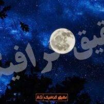 ویدیو فوتیج ماه و ستاره در آسمان آبی شب