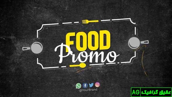 پروژه آماده افترافکت تبلیغات غذایی