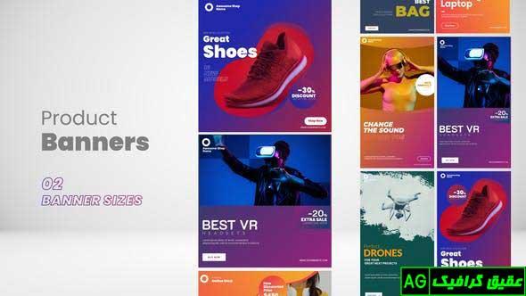 پروژه آماده افترافکت تبلیغات محصولات اجتماعی