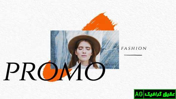 پروژه آماده افترافکت تبلیغات مد Fashion Promo