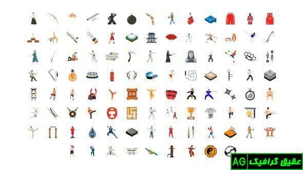 پروژه آماده افترافکت 100 آیکون متحرک هنرهای رزمی