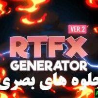 پروژه آماده افترافکت RTFX Generator