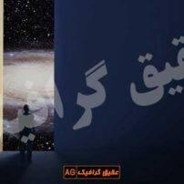ویدیو فوتیج انسان در حال تماشا کردن کهکشان