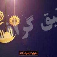 ویدیو فوتیج پس زمینه آبی نمادهای ماه مبارک رمضان