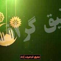ویدیو فوتیج پس زمینه سبز نمادهای ماه مبارک رمضان