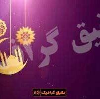 ویدیو فوتیج پس زمینه صورتی نمادهای ماه مبارک رمضان