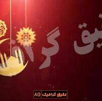 ویدیو فوتیج پس زمینه قرمز نمادهای ماه مبارک رمضان
