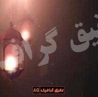 ویدیو فوتیج پس زمینه مشکی فانوس های شمع رشته ای آویزان ماه رمضان