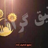 ویدیو فوتیج پس زمینه مشکی نمادهای ماه مبارک رمضان
