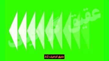 ویدیو فوتیج کروماکی مثلث های فلش دار