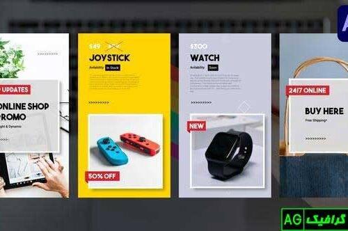 پروژه آماده افترافکت اسلایدشوی نمایش عمودی تبلیغاتی فروشگاه آنلاین