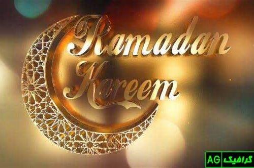 پروژه آماده افترافکت ماه رمضان Ramadan Kareem