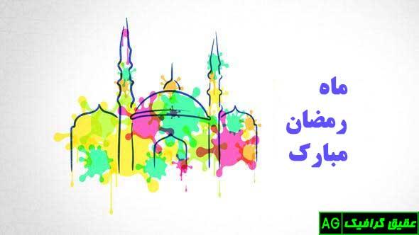 پروژه-آماده-افترافکت-ماه-رمضان-Ramadan-Watercolor