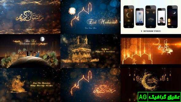 پروژه آماده افترافکت مگا پک تبریک ماه مبارک رمضان