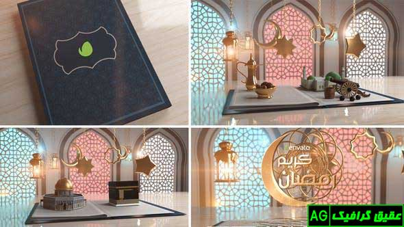 پروژه آماده افترافکت کتاب تبریک ماه رمضان و عید