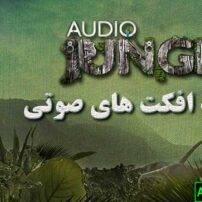 پک-بزرگ-افکت-های-صوتی-audiojungle