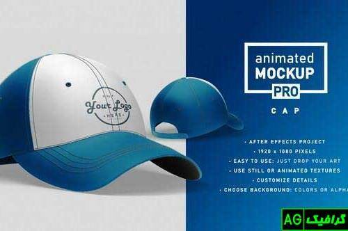 پروژه آماده افترافکت الگوی موکاپ کلاه Cap Mockup Template