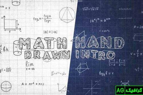پروژه آماده افترافکت اینترو رسم دستی ریاضی