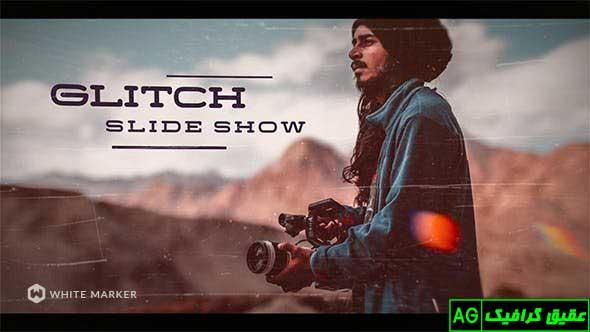 پروژه آماده افترافکت اسلایدشوی گلیچ Glitch Slideshow