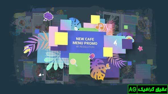 پروژه آماده افترافکت تبلیغات منوی جدید کافه
