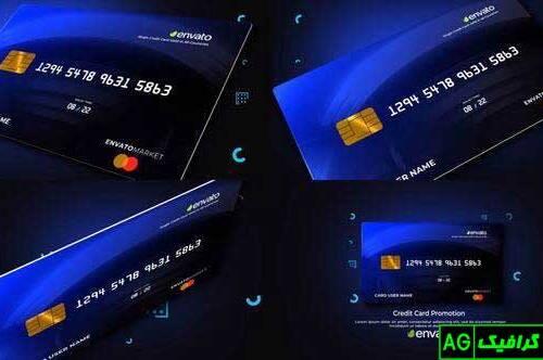 پروژه آماده افترافکت تبلیغات کارت اعتباری Credit Card