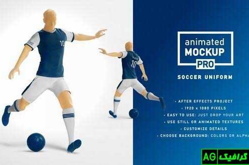 پروژه آماده افترافکت موکاپ لباس بازیکن فوتبال