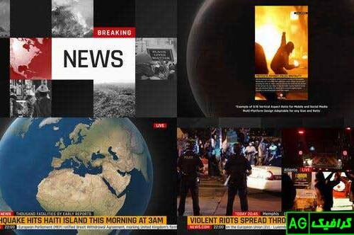 پروژه آماده افترافکت جعبه ابزار گرافیکی پخش اخبار